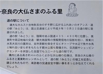 道の駅みとうと奈良の大仏様の故郷説明.jpg
