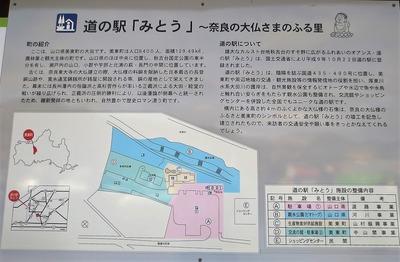道の駅みとう説明.jpg