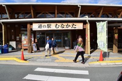 道の駅むなかた入口.jpg