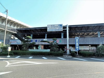 道の駅・うしぶか海彩館.jpg