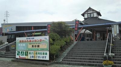 道の駅・旭志1.jpg