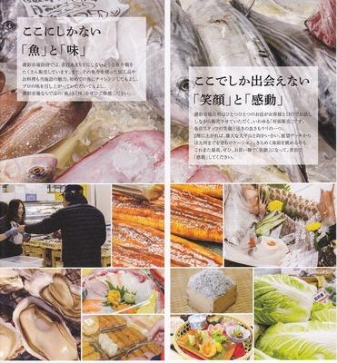 道の駅・潮彩市場防府2.jpg