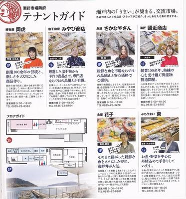 道の駅・潮彩市場防府3.jpg