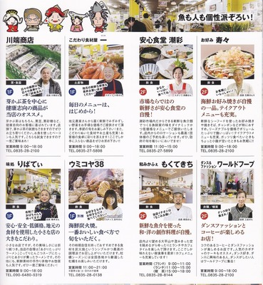 道の駅・潮彩市場防府4.jpg