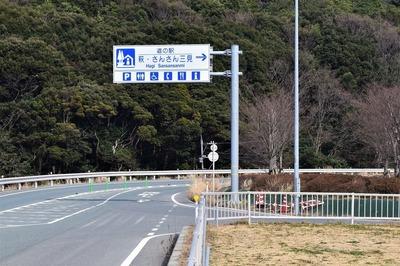 道の駅・萩さんさん三見道標.jpg