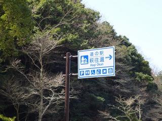道の駅・萩往還.jpg