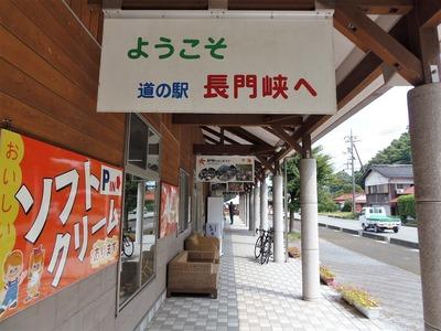 道の駅・長門峡2.jpg