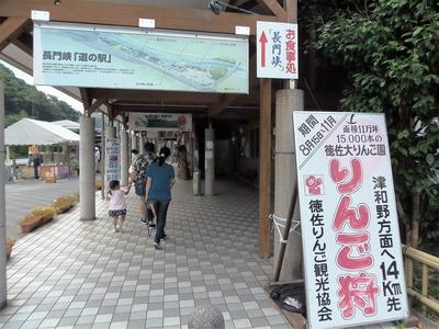 道の駅・長門峡5.jpg