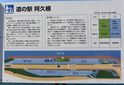 道の駅・阿久根説明.jpg