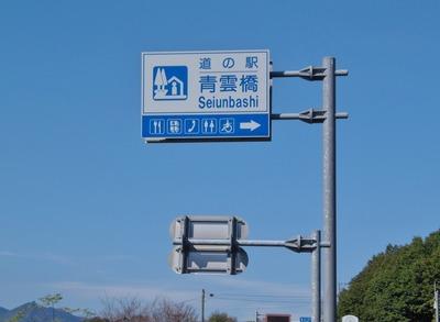 道の駅・青雲橋の道標.jpg