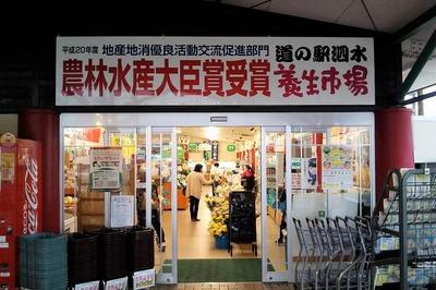 道の駅泗水 養生市場2.jpg