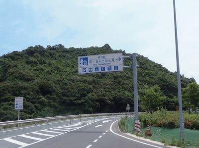 道の駅萩・さんさん三見道路案内.jpg
