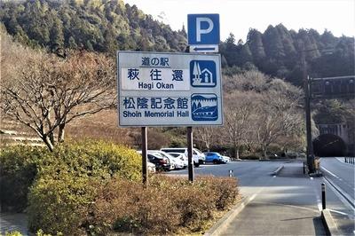 道の駅萩往還道標.jpg