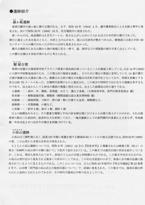 遺跡紹介1.jpg