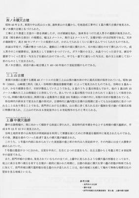 遺跡紹介2.jpg