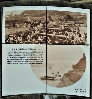 郡司家が鋳造鋳造した大砲の行方.jpg