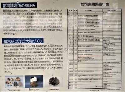 郡司鋳造所のあゆみ.jpg