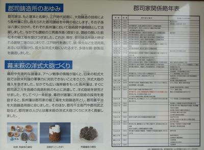 郡司鋳造所のあゆみ等説明.jpg