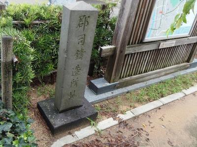 郡司鋳造所址石柱.jpg