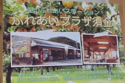 里のふれあいステーション.jpg