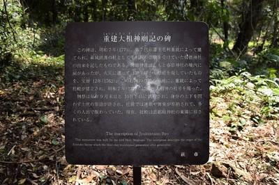 重建大祖神廟記の碑説明.jpg