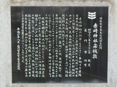 重要有形民俗資料「赤崎神社楽桟敷」説明碑.jpg