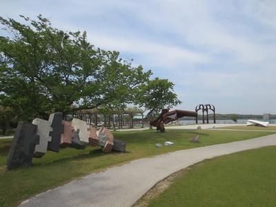 野外彫刻展示場3.jpg