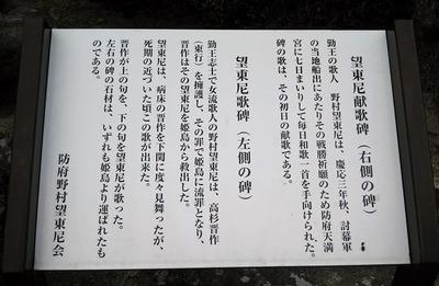 野村望東尼歌碑説明.jpg