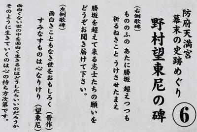 野村望東庵の碑説明.jpg