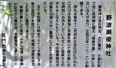 野波瀬疫神社説明.jpg