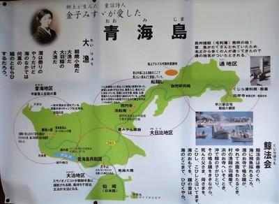 金子みすゞが愛した青海島.JPG