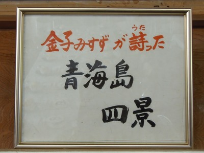 金子みすゞが詩った青海島四景.jpg