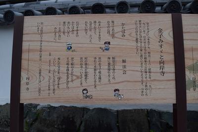 金子みすゞと向岸寺.jpg