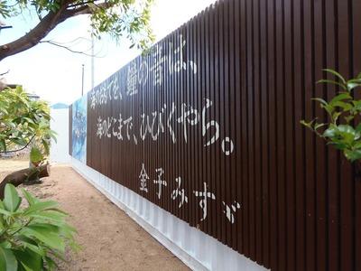 金子みすゞの格子アート6.jpg