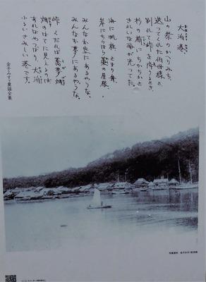 金子みすゞの詩 大泊港.jpg