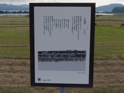 金子みすゞ・波の橋立.jpg