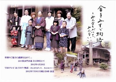 金子みすゞ物語みんなちがって、みんないい住吉神社記念撮影.jpg