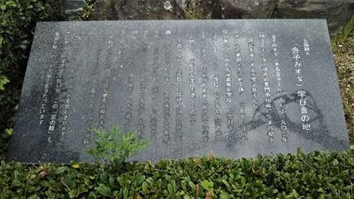 金子みすゞ碑2.jpg