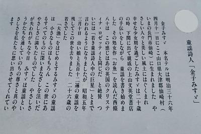 金子みすゞ紹介.jpg