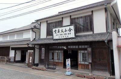 金子みすゞ記念館.jpg