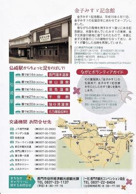 金子みすゞ記念館 アクセスなど.jpg