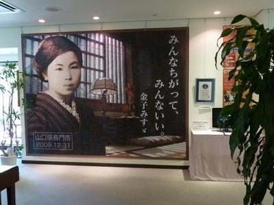 金子みすゞ記念館3.jpg