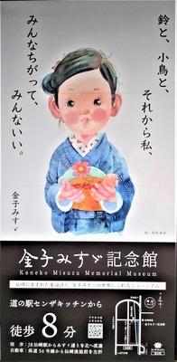 金子みすゞ記念館案内1.jpg