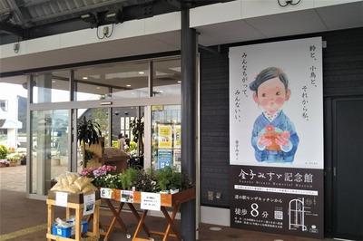 金子みすゞ記念館案内3.jpg