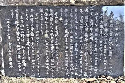 金子みすゞ説明碑2.jpg