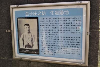 金子庄之助生誕跡地説明.jpg