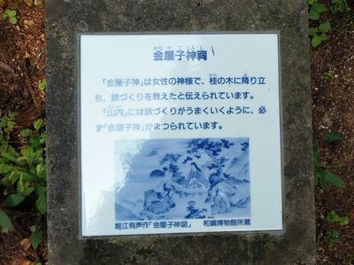金屋子神祠3.jpg