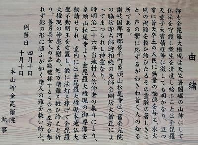 金毘羅大権現由緒.jpg