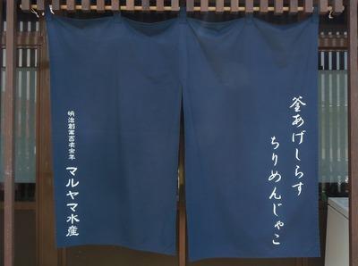 釜あげしらす・ちりめんじゃこ販売店.jpg
