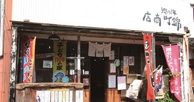錦町商店.jpg